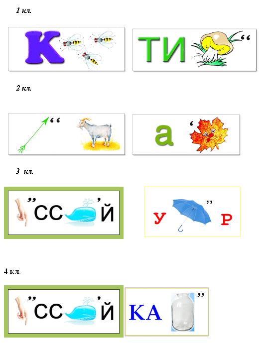 http://ped-kopilka.ru/images/rebuskart.gif
