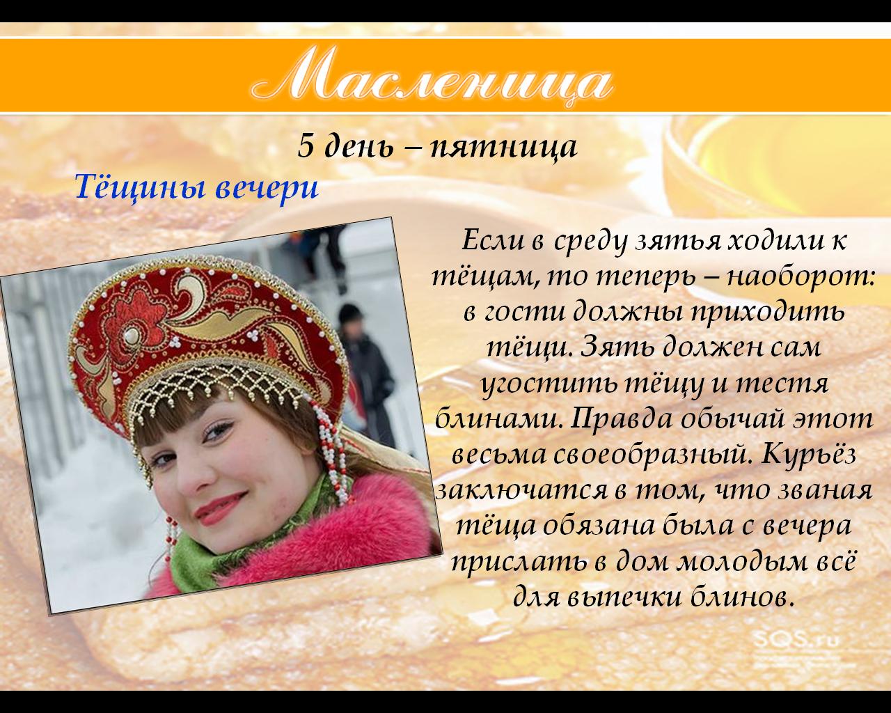Теша и зять расказ 15 фотография