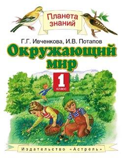 http://planetaznaniy.astrel.ru/images/bigbooks/okrmir1.jpg