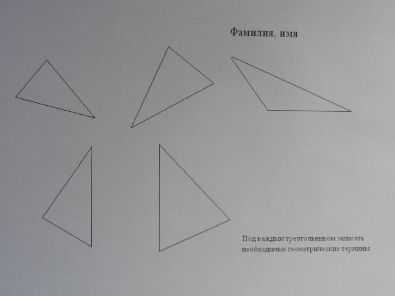 C:\Documents and Settings\Администратор\Рабочий стол\треугол\DSC06960.JPG
