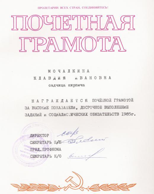 C:\Documents and Settings\Давыдовская сош\Рабочий стол\Мои сканированные изображения\2010-12 (дек)\scn0002.tif