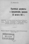 Афанасьев, Владимир Александрович. Подлинные документы о Бородинском сражении 26 августа 1812 г.