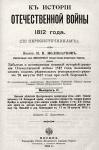 Поликарпов, Николай Петрович. К истории Отечественной войны 1812 года. Вып.2