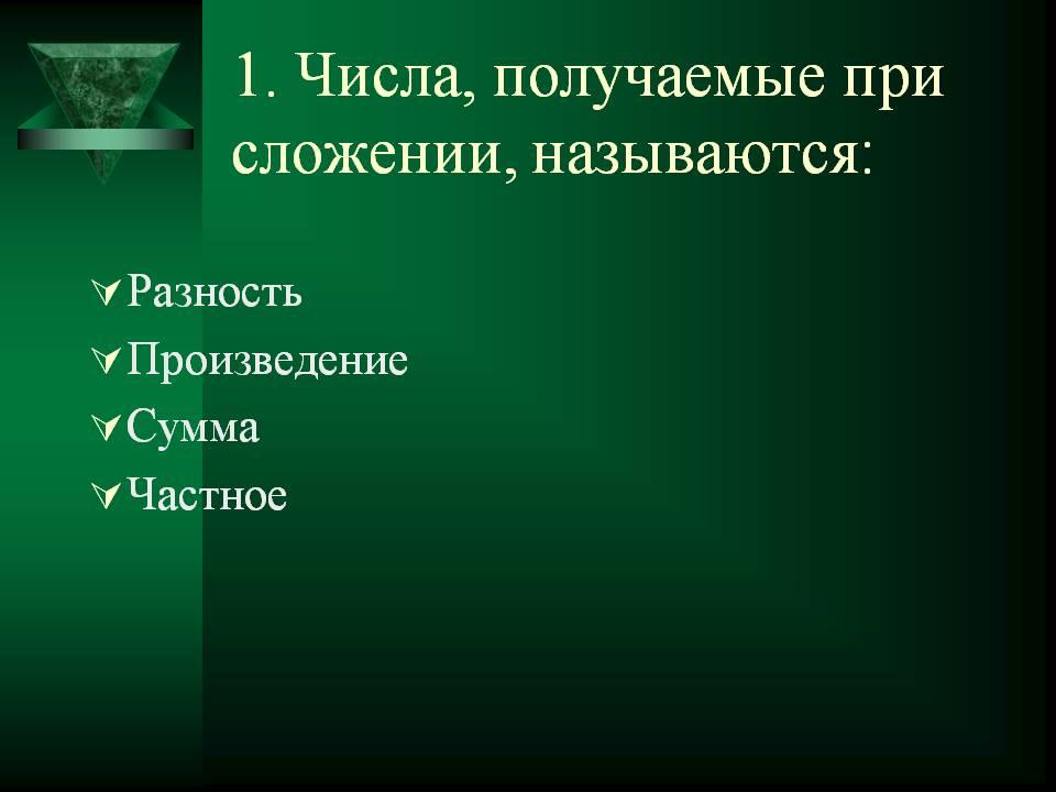 C:\Users\Елена\Desktop\0008-008-1.jpg