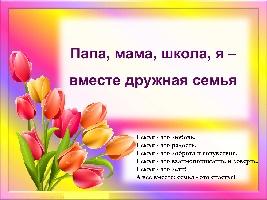 D:\Рабочий стол\Папа, мама, школа, я - вместе дружная семья\Мама\8 Марта1.jpg