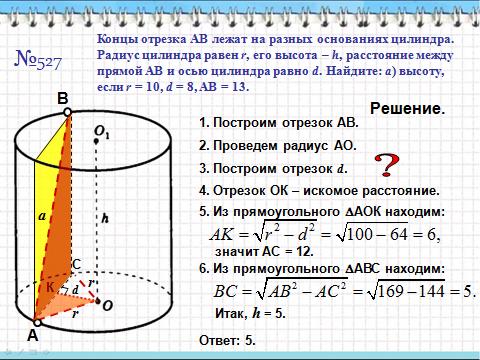 Решение задач по геометрии цилиндр простой процент задачи и решение