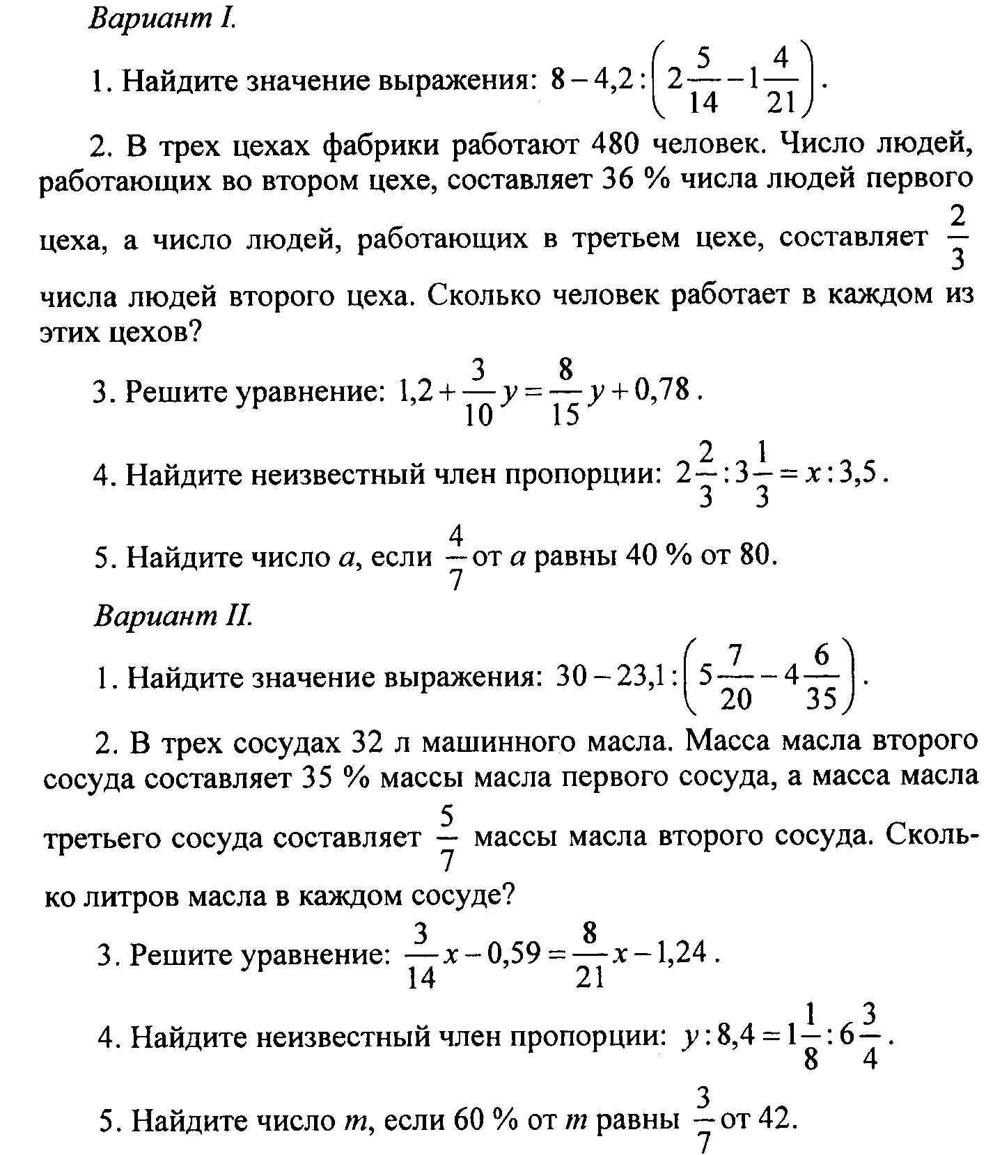 Рабочая программа по математике класс  Итоговая контрольная работа по математике в 6 классе hello html 39eb4ad9 png
