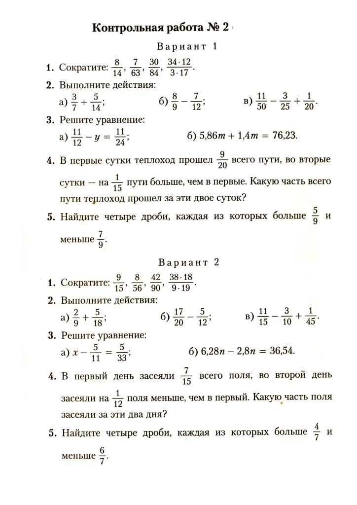 Контрольные задания 6 класс по математике итоговая ответы