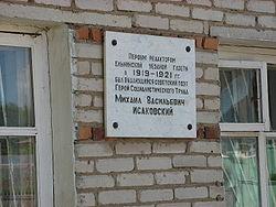 http://upload.wikimedia.org/wikipedia/commons/thumb/1/1c/Memarable_mark_in_Yelnya.jpg/250px-Memarable_mark_in_Yelnya.jpg