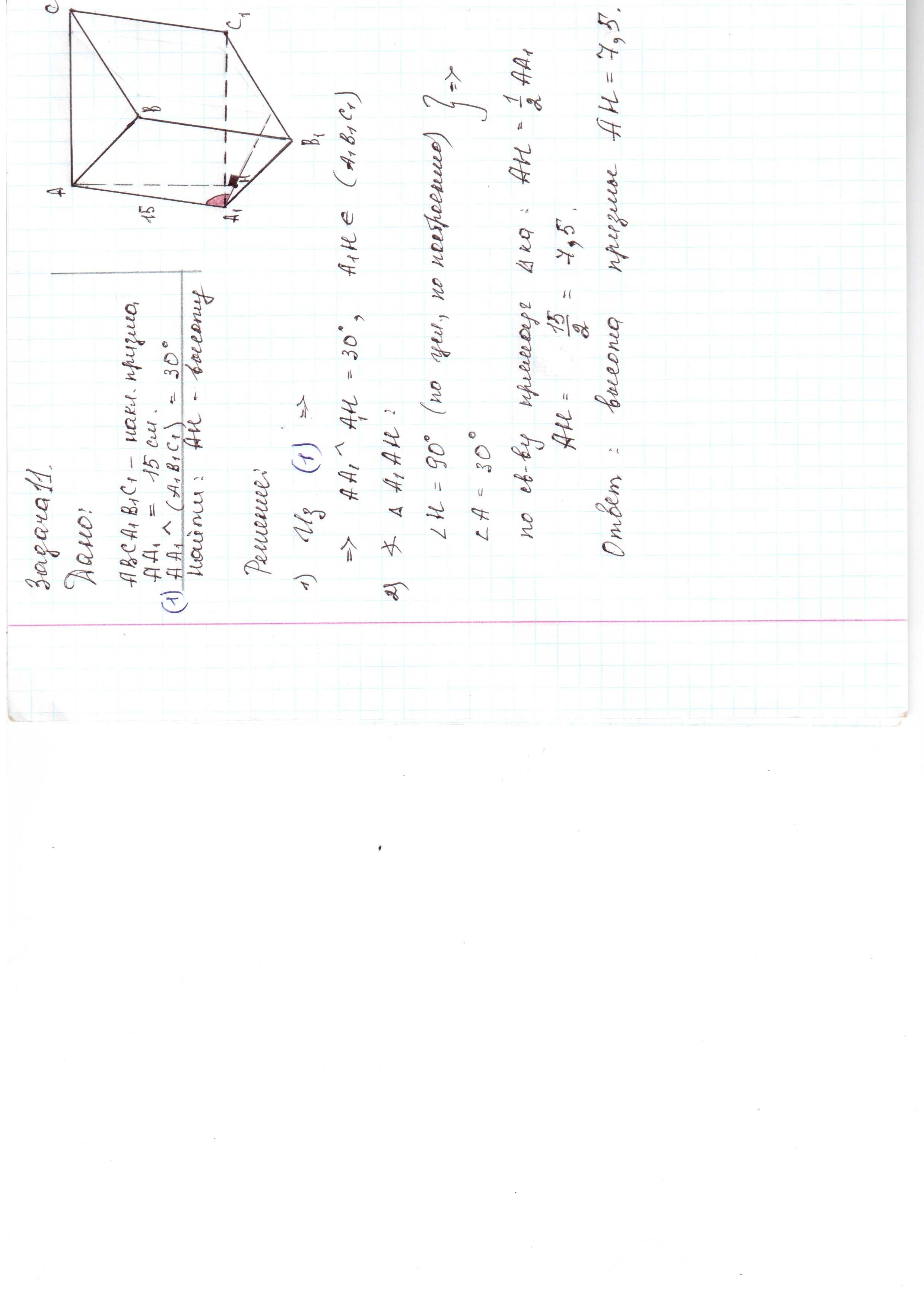 Конспект урока по геометрии содержащего творческий компонент по  hello html m446212c1 png c users Пользователь desktop 11 зад jpeg