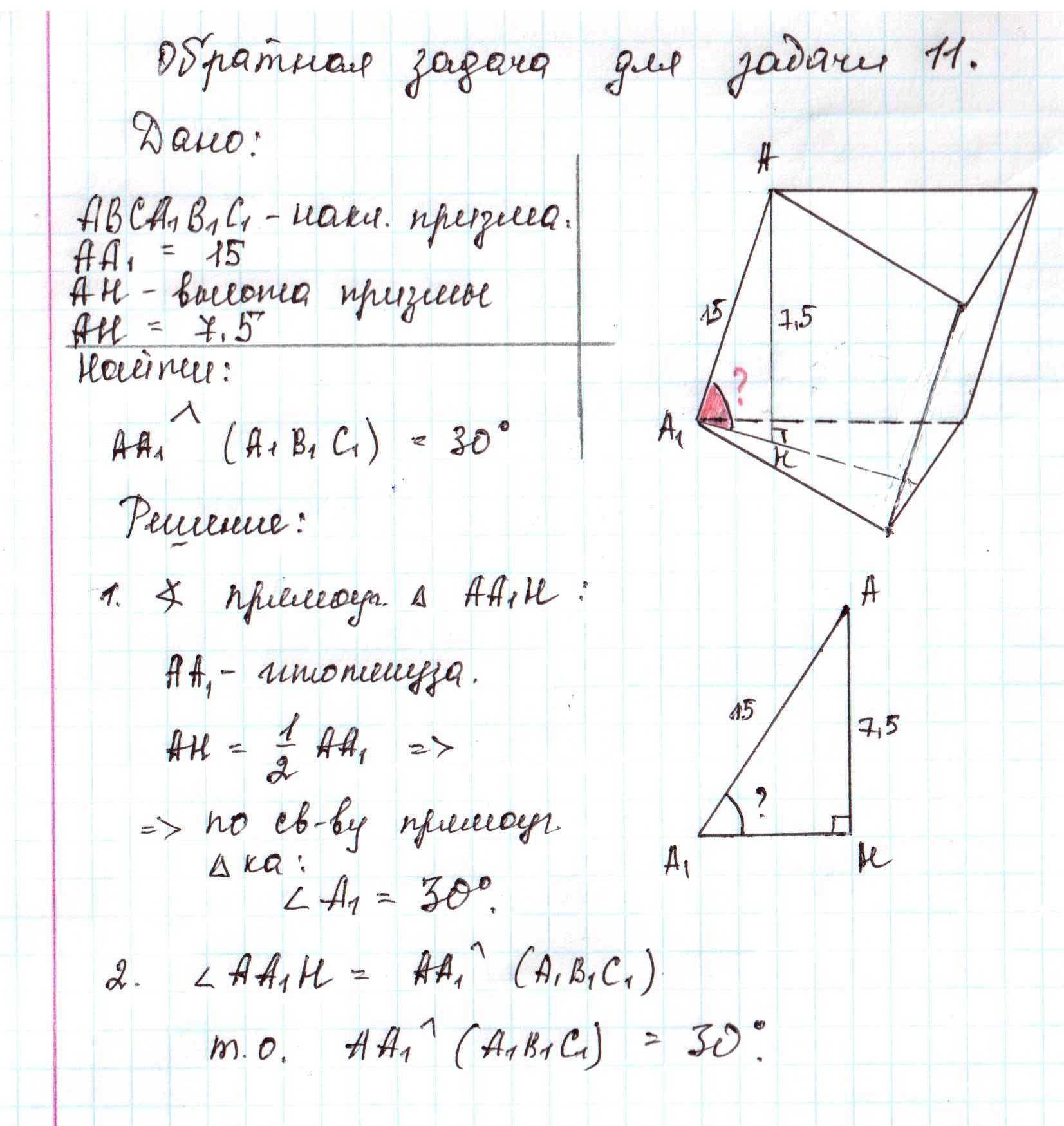 Конспект урока по геометрии содержащего творческий компонент по  c users Пользователь desktop 12 jpeg Самостоятельная работа
