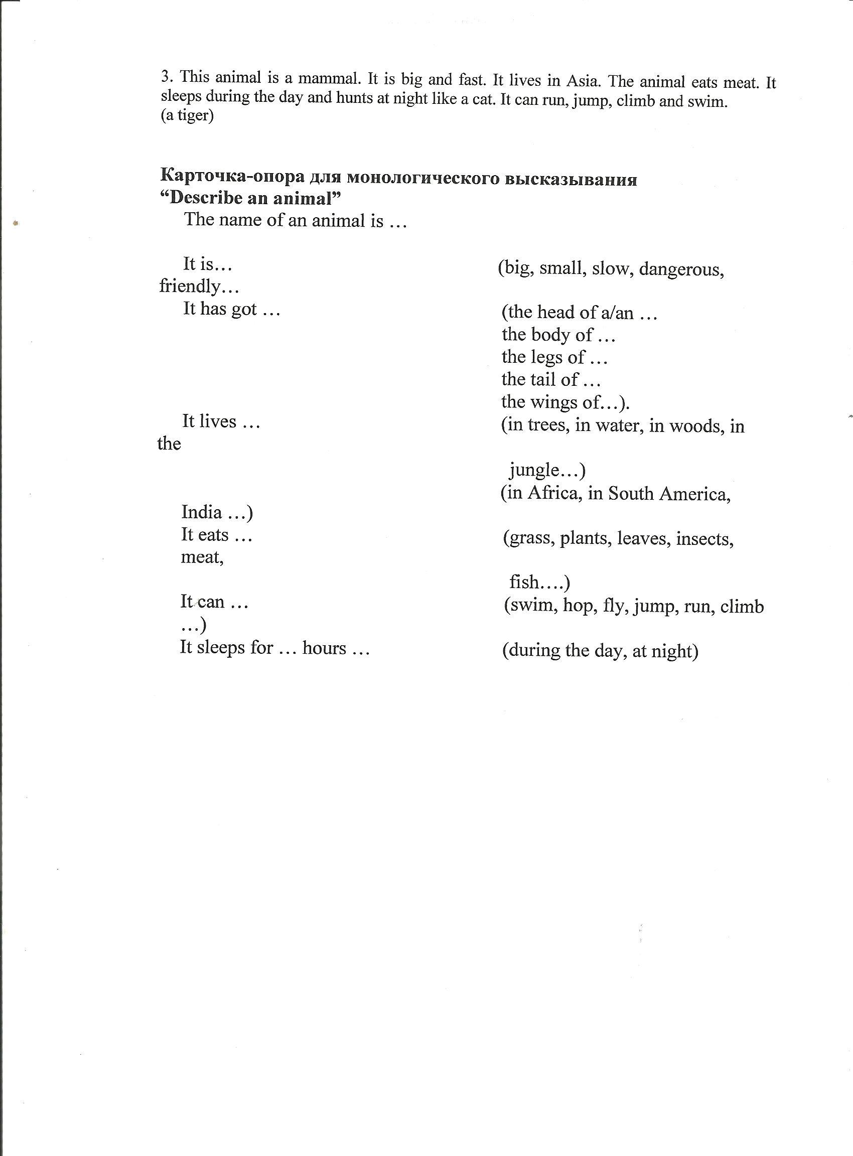 G:\Урок английского языка Животные Сафари Парка 3 класс УМК Millie учитель Штурмина ОС шк№18\Приложение5.jpg