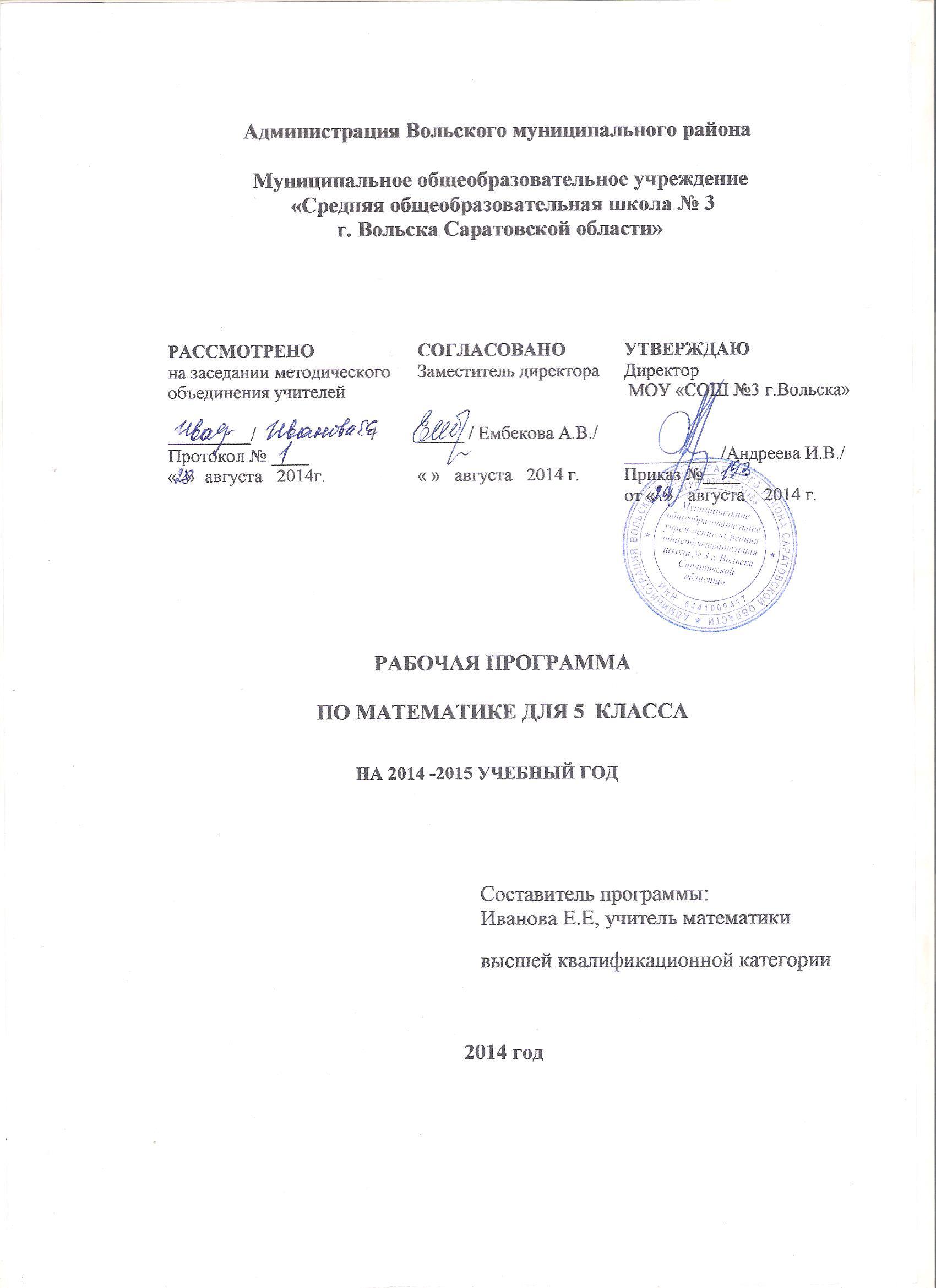C:\Users\Елена\Documents\рабочие программы 2014-2015\титулы 2014\2014-09-05 5 класс 14\5 класс 14 001.jpg