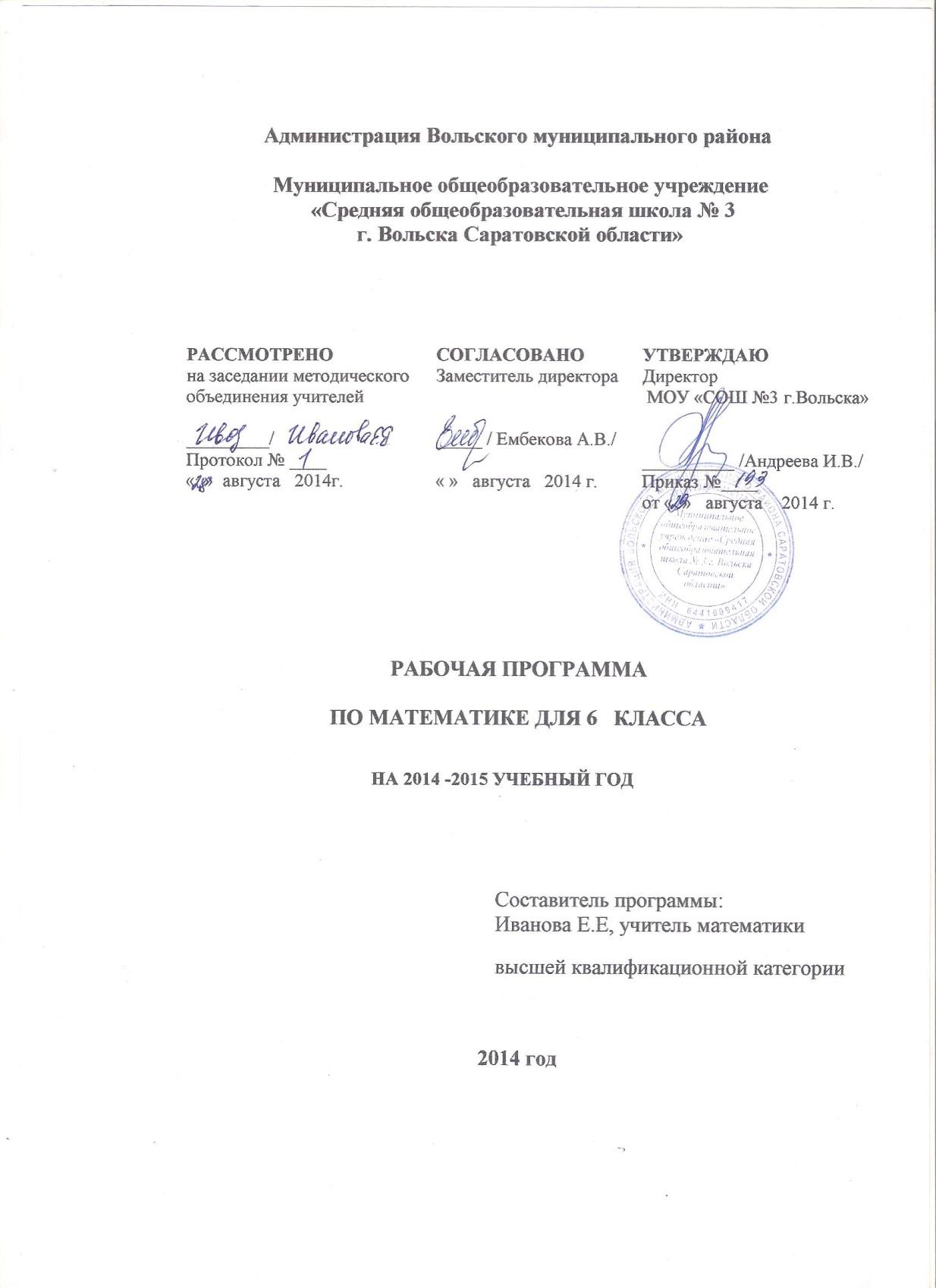C:\Users\Елена\Documents\рабочие программы 2014-2015\титулы 2014\2014-09-05 6 класс 14\6 класс 14 001.jpg