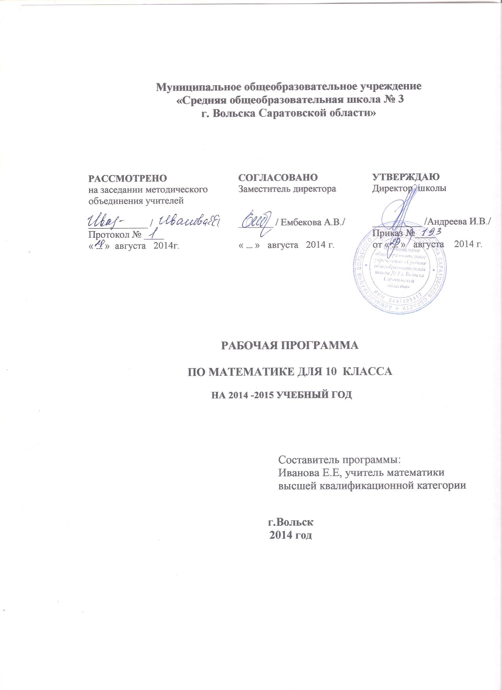 C:\Users\Елена\Documents\рабочие программы 2014-2015\титулы 2014\2014-09-05 10 класс 14\10 класс 14 001.jpg