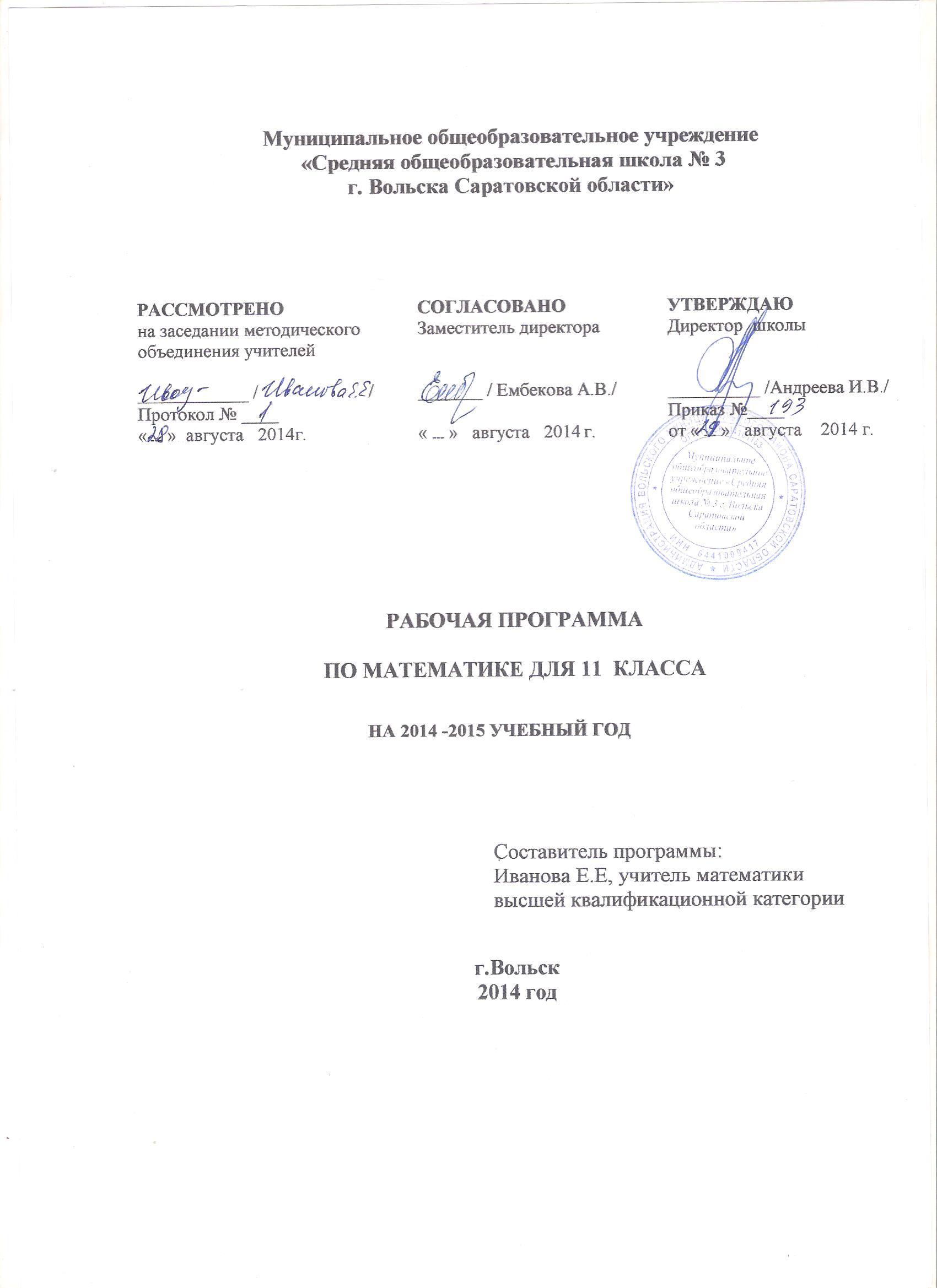 C:\Users\Елена\Documents\рабочие программы 2014-2015\титулы 2014\2014-09-05 11 класс 14\11 класс 14 001.jpg