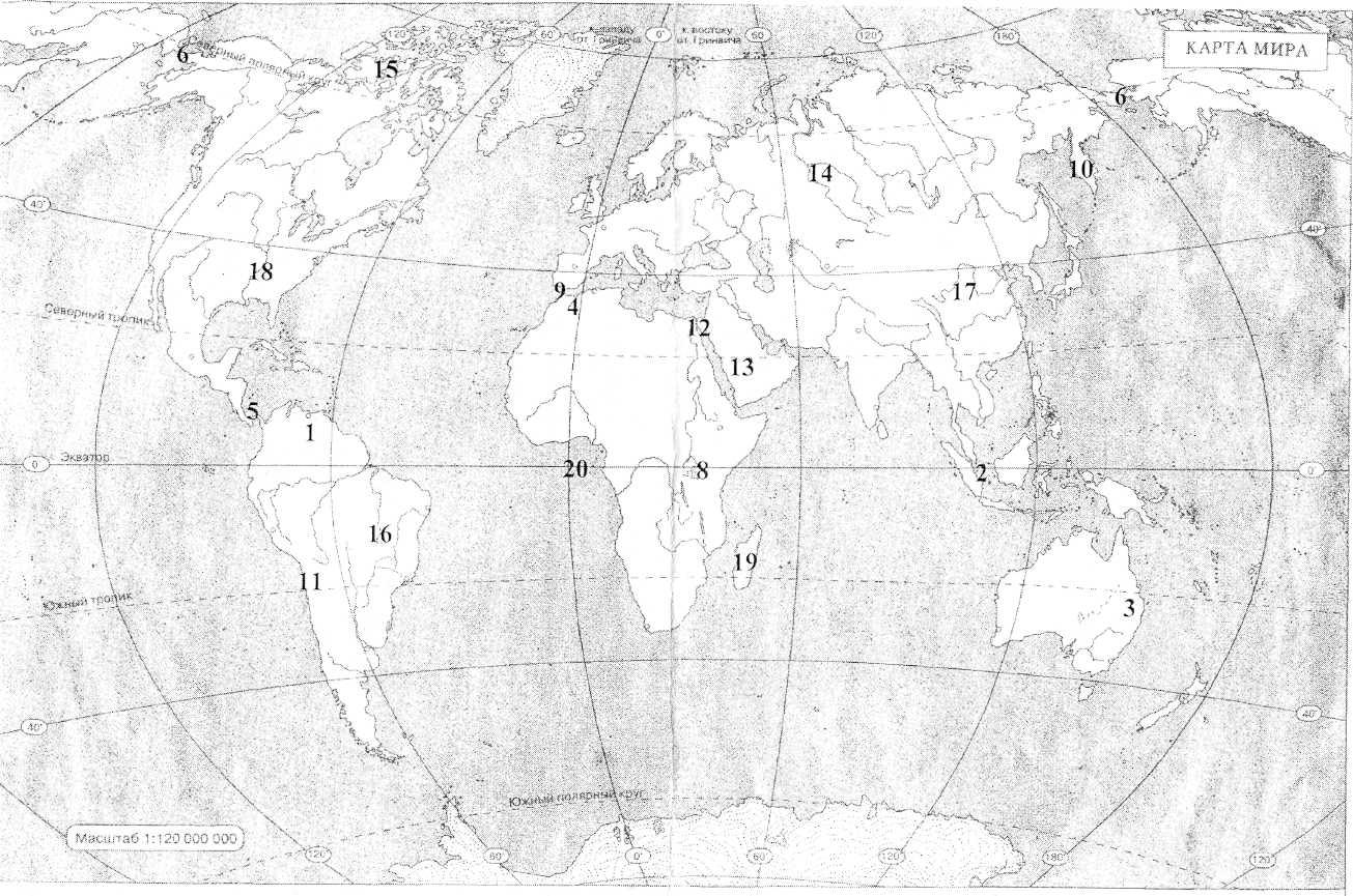 Главные особенности природы земли контрольная работа 5493