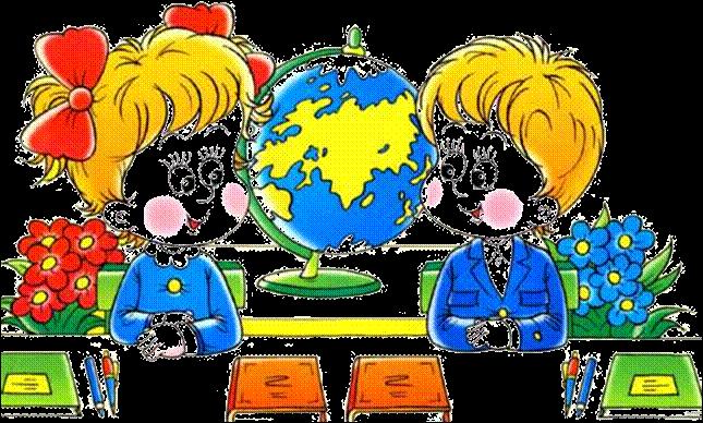C:\Documents and Settings\Администратор\Рабочий стол\картинки на школьную тему\ucheniki.gif
