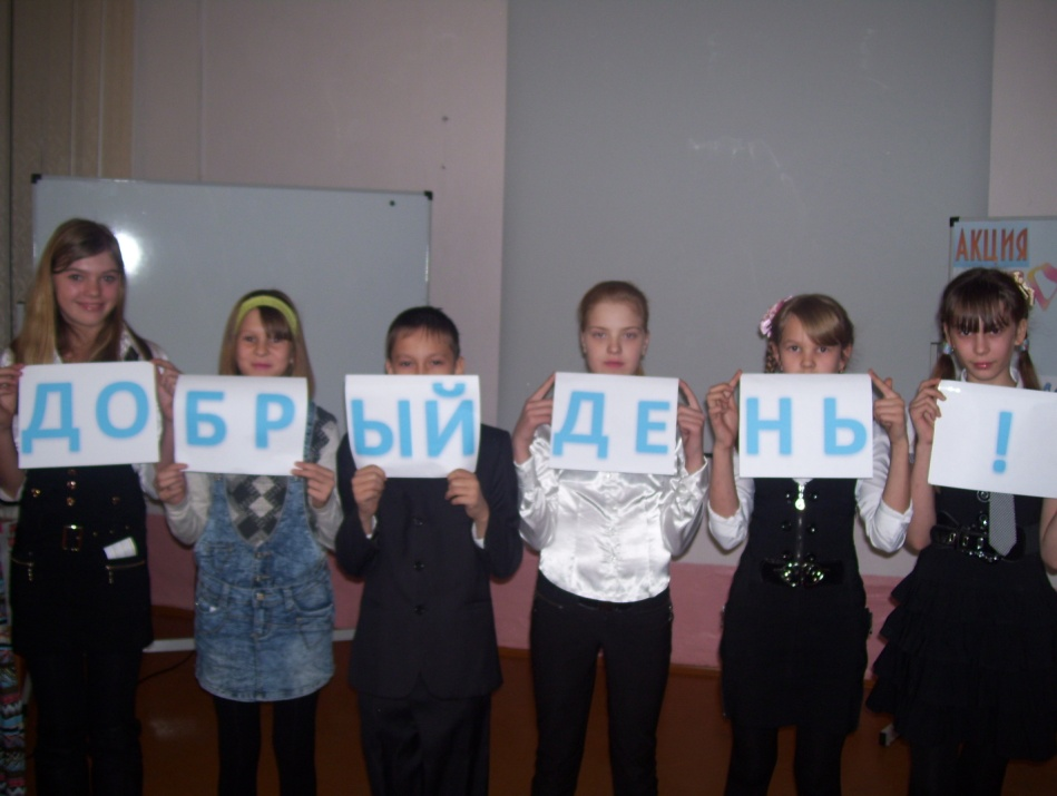 D:\фото\школа\школа 12-13\неделя рус\акцияя\100_9465.JPG