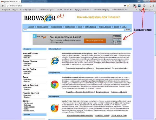 Блокировка рекламы в браузере Google Chrome