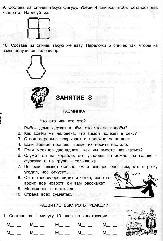 холодова задачи по гдз часть 2 ответы 3 класс умникам на умницам и