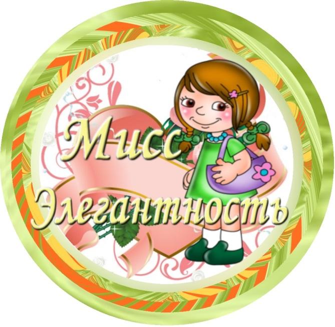 http://www.edu54.ru/sites/default/files/userfiles/image/miss_elegantnost.jpg