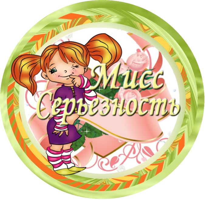 http://www.edu54.ru/sites/default/files/userfiles/image/miss_sereznost.jpg