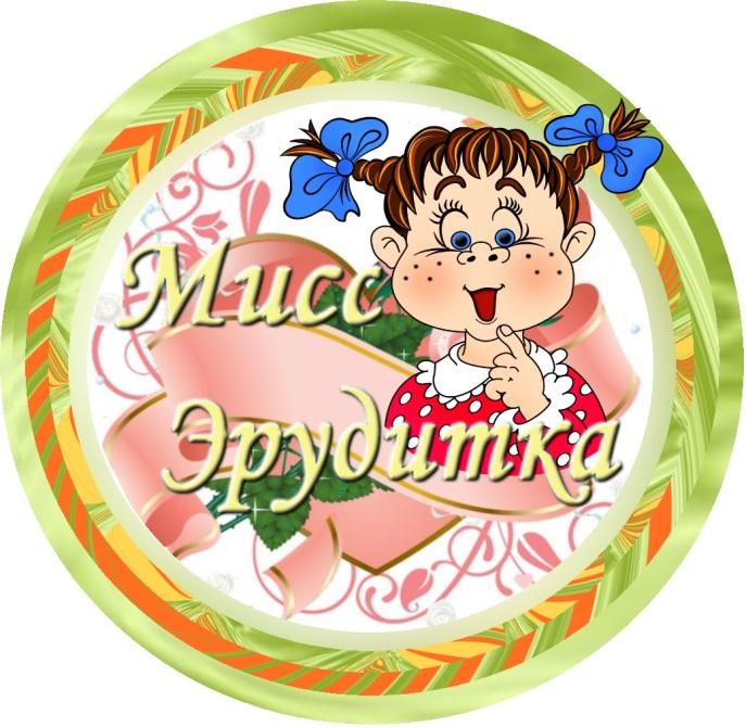 http://www.edu54.ru/sites/default/files/userfiles/image/miss_eruditka.jpg