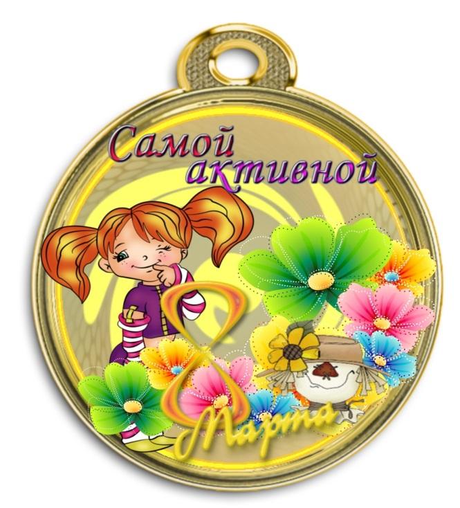 http://www.edu54.ru/sites/default/files/userfiles/image/medal_8_marta_41.jpg