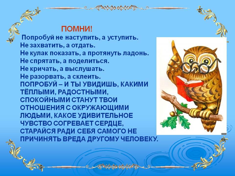 http://900igr.net/datas/russkij-jazyk/Poslovitsy-o-dobre/0004-004-POMNI-Poprobuj-ne-nastupit-a-ustupit.jpg