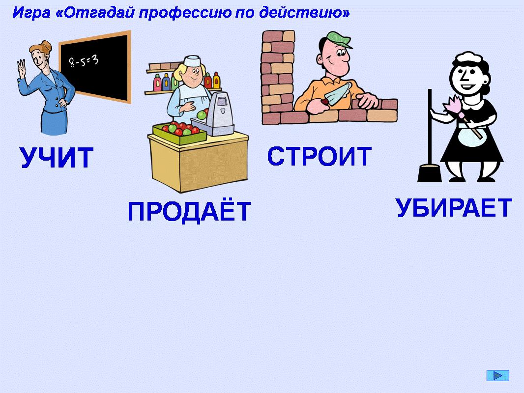 Картинки уборщица для детей