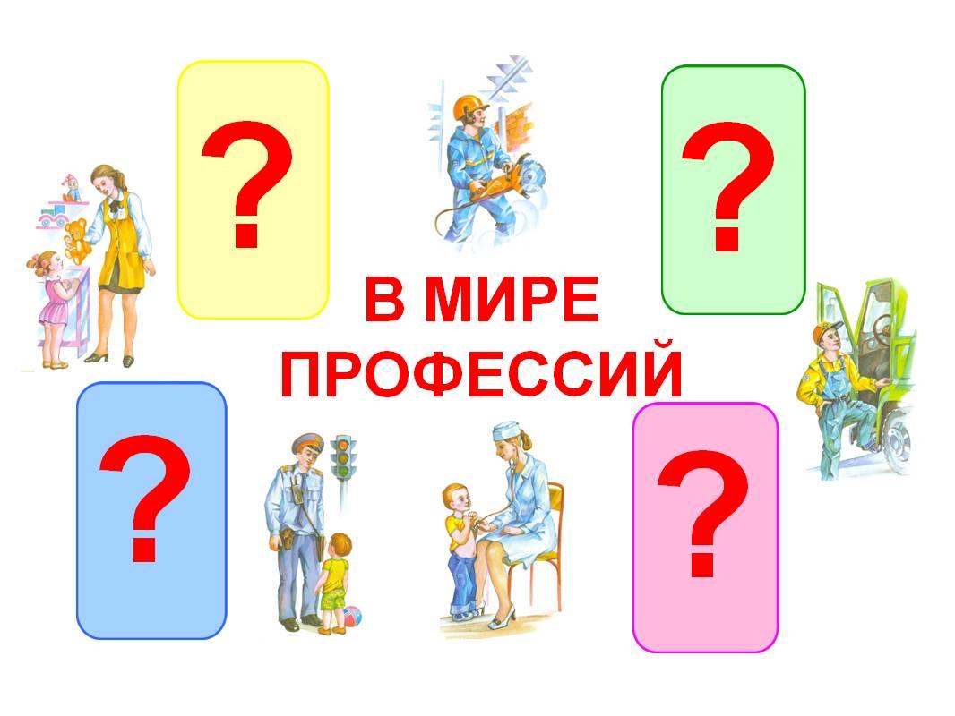 Конспект занятия о профессиях взрослых