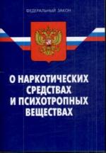 http://wiki.saripkro.ru/images/thumb/150px-Narkotik1.jpg