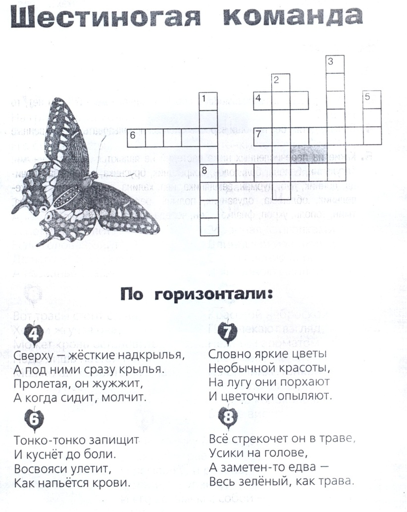 D:\Мои документы\1 класс\Познание мира\дополнительный материал по познанию мира 1 класс\кроссворды по позн\ScanImage001.jpg