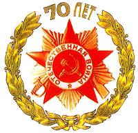 http://www.mkso.ru/data/Image/70-let-Pobedi/70letPobedi_logo-2.jpg