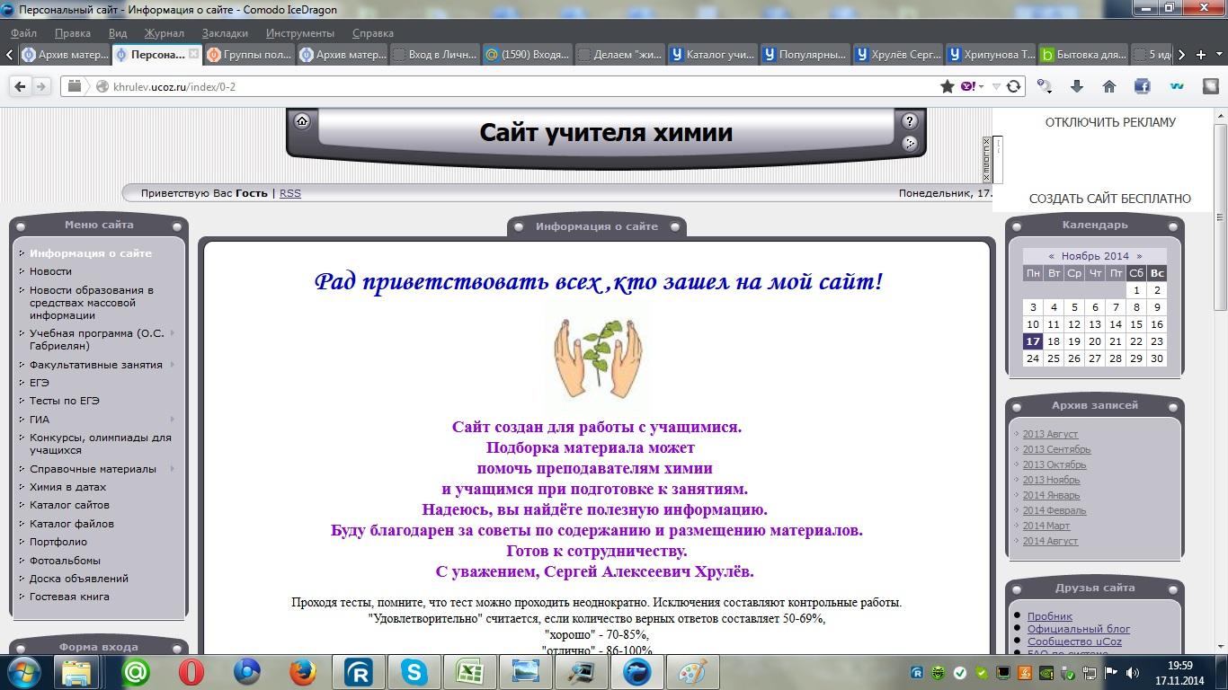 Инфоурок создать сайт учителя бесплатно инфоурок регистрация