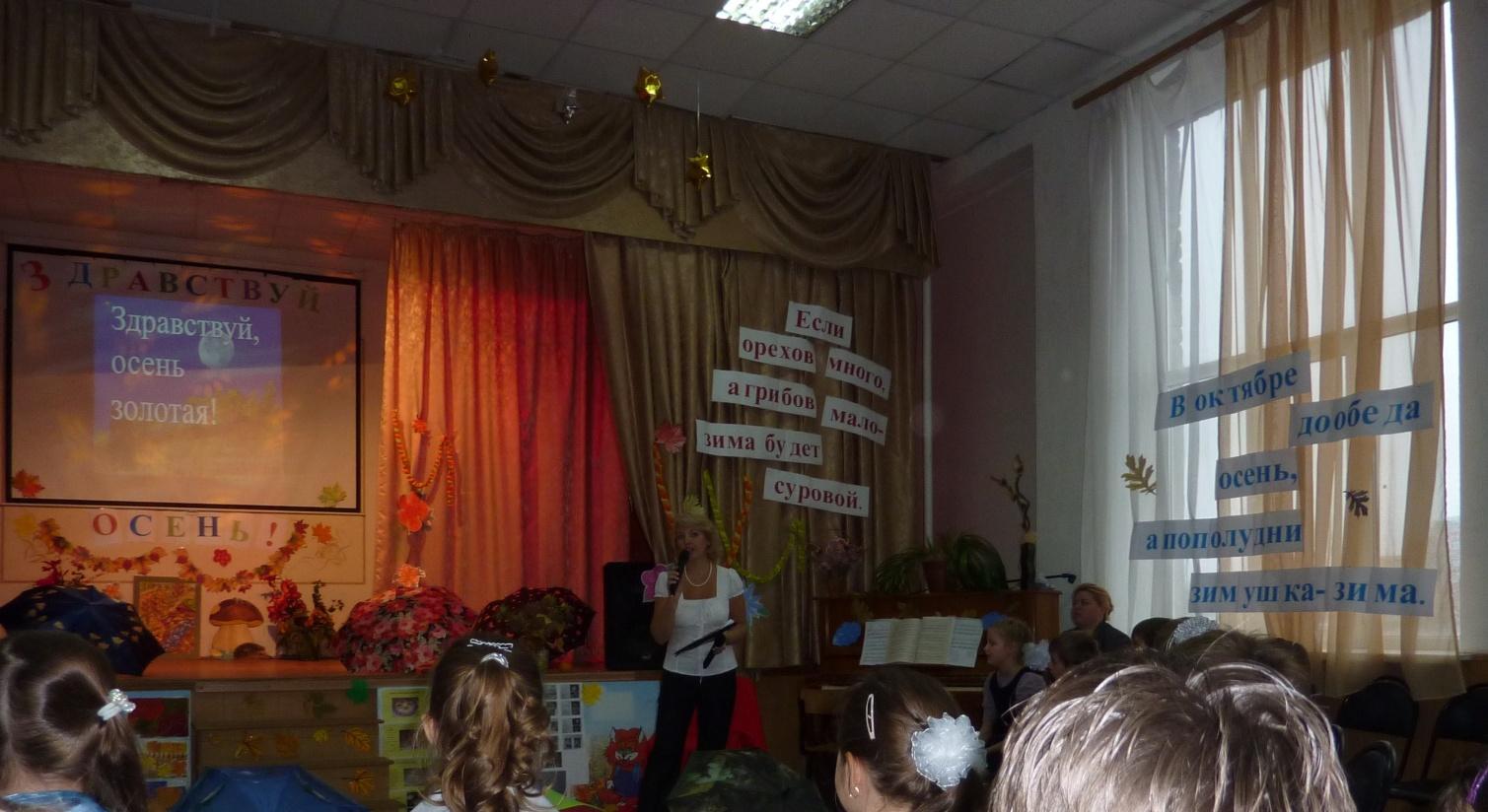 C:\Users\Оксана\Desktop\фотографии\Наша школьная жизнь 2 класс\3 а класс 2010-11год\1 четверть\Праздники в школе\P1020180.JPG
