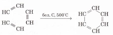 Ацетилиннен бензол алу