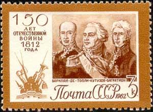 Файл:Rus Stamp-150 let 1812 goda-3kop.jpg