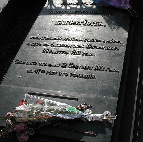File:Bagration-grave 2004.jpg