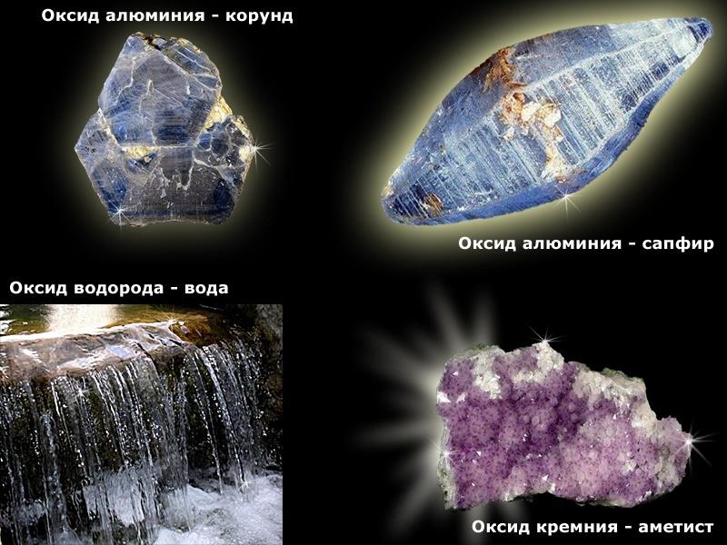 оксиды в природе.jpg