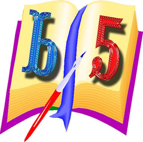D:\Наши документы\Оля\праздники\букварь\буквы\Ь.jpg