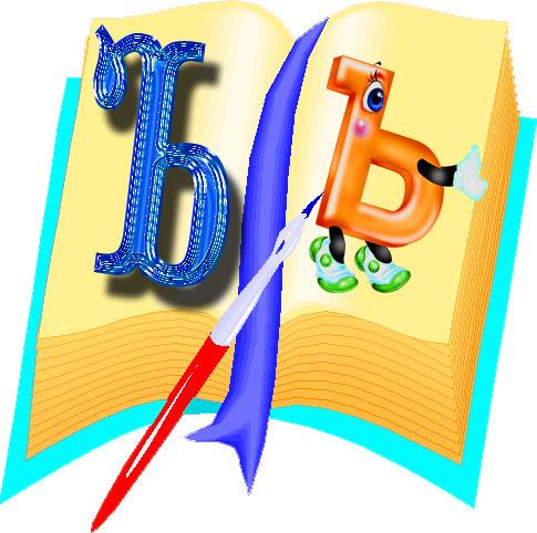 D:\Наши документы\Оля\праздники\букварь\буквы\ъ.jpg