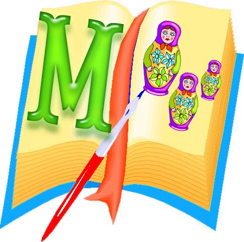 D:\Наши документы\Оля\праздники\букварь\буквы\М.jpg