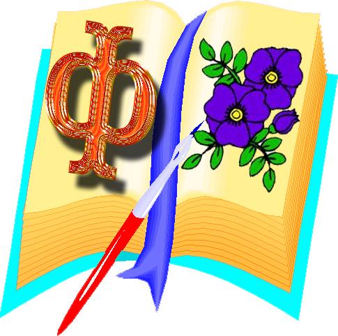 D:\Наши документы\Оля\праздники\букварь\буквы\Ф.jpg