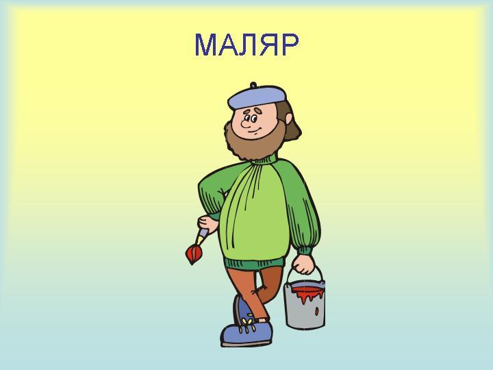 картинка для детей маляр
