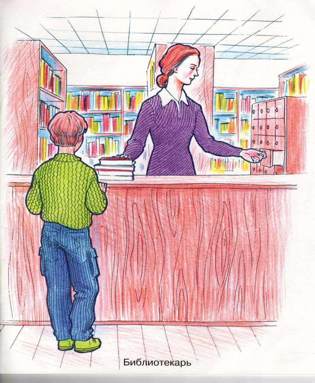 Моя профессия библиотекарь конкурс