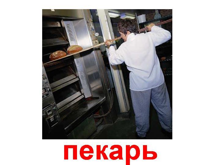 C:\Documents and Settings\Admin\Рабочий стол\0008-008-Pekar.jpg