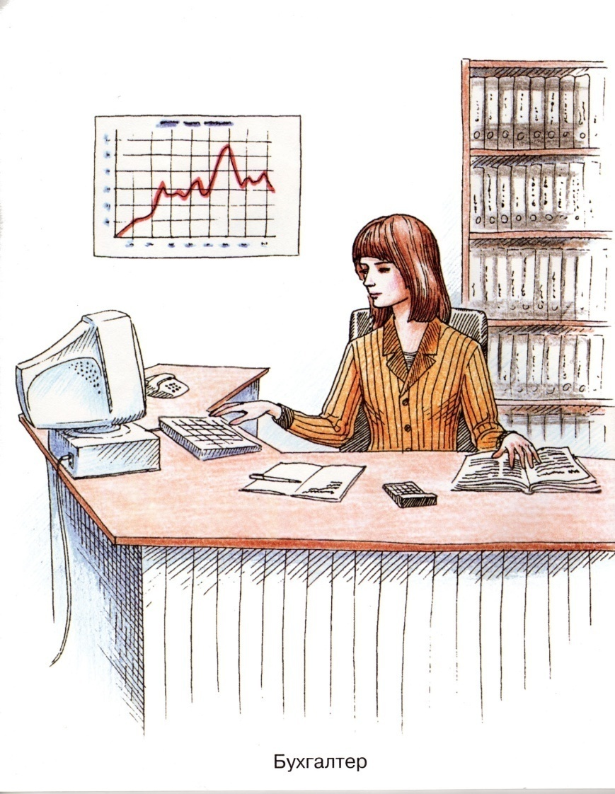Картинки по профессии экономист