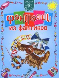 http://www.ozon.ru/multimedia/books_covers/1001679855.jpg